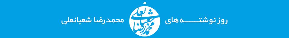 روزنوشته های محمدرضا شعبانعلی