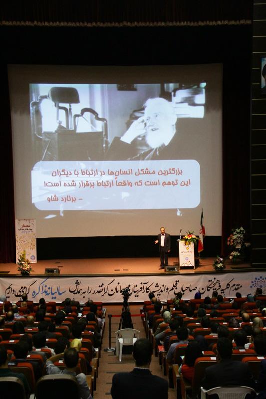 seminar_negotiation_mohammadreza_shabanali25