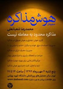 سمینار هوش مذاکره محمدرضا شعبانعلی ۴ مهر ماه