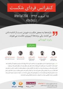 سخنرانی محمدرضا شعبانعلی در کنفرانس فردای شکست