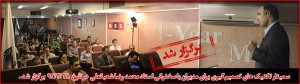 سمینار تصمیم گیری برای مدیران در ماهان توسط محمدرضا شعبانعلی