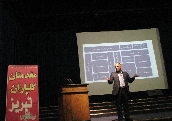 seminar_negotiation_tabriz_mohammadreza_shabanali6