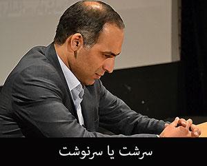 سخنرانی محمدرضا شعبانعلی درباره سرشت یا سرنوشت