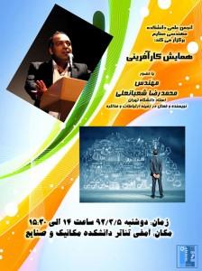 سمینار کارآفرینی در دانشکده مهندسی صنایع خواجه نصیر