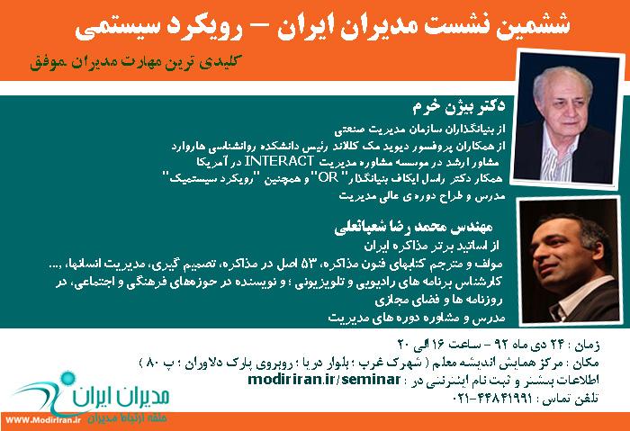 همایش تخصصی رویکرد سیستمی با سخنرانی دکتر بیژن خرم و محمدرضا شعبانعلی