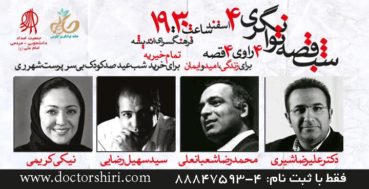 شب قصه سرور-محمدرضا شعبانعلی-علیرضا شیری-سهیل رضایی-نیکی کریمی
