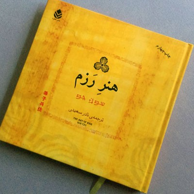 کتاب هنر رزم